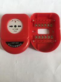 海湾J-SAP-8401 手动火灾报警按钮