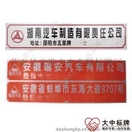 厂家直销金属商标铝牌定做之蚀刻汽车铭牌 凹凸腐蚀机械设备铭牌