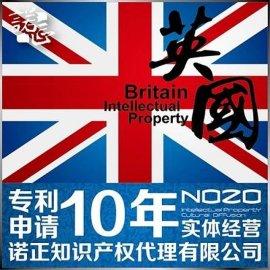 英国商标注册/国际商标代理申请/涉外个人公司企业申报/欧盟国家
