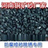 鄭州邦勝:銅礦砂生產廠家 各種規格齊全 河南  生產廠家