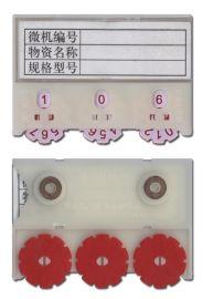 ABS磁性材料卡片 YF004 75*55mm