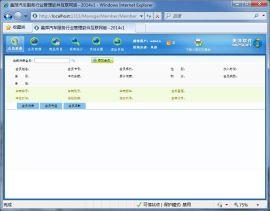 美萍汽车服务行业管理系统web版