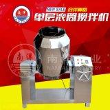 蒸汽加熱滾筒炒菜機 臥式旋轉滾筒夾層炒鍋