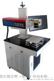 厦门紫外激光雕刻机 集美紫外激光打标机