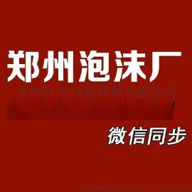 宁陵县水果泡沫盒_生鲜泡沫箱厂家_泡沫保温箱批发