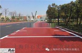 江西景德鎮公園|生態性透水混凝土價格|生態性透水混凝土廠家|生態性透水混凝土材料