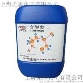 专为羧基丁苯胶乳提供防水单组份交联剂