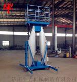 14米双柱铝合金升降机小型电动升降平台