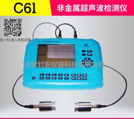 C61非金属超声检测仪 超声法检测混凝土内部缺陷