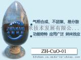 纳米氧化铜
