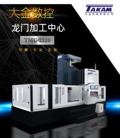 台湾大金TMC2320龙门加工中心CNC数控机床