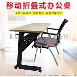 可折叠钢架板式培训桌 北京办公家具厂家