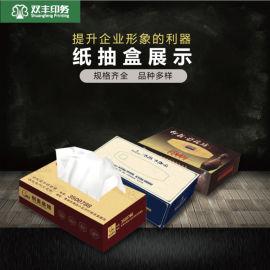 襄阳抽纸纸巾盒印刷 广告纸抽盒定制 方形纸巾盒定做