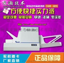 鹿邑县全自动光标阅读机 阅卷机哪家好