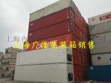 全国出售二手集装箱、冷藏集装箱、罐式集装箱、