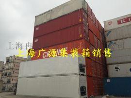 全国  二手集装箱、冷藏集装箱、罐式集装箱、