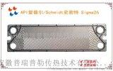 供应 API 艾普尔 板式换热器板片及板式换热器密封垫