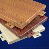 木纹铝单板吊顶产品生产厂家