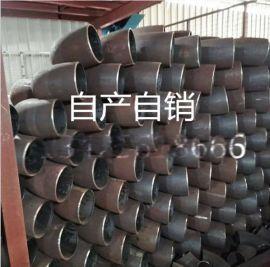 佛山弯头厂家供应 碳钢弯头 广东管件 三通