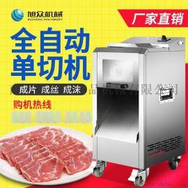 南京切肉机 切丝 切片机多少钱