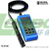 進口 意大利哈納HI9146便攜式溶解氧分析儀