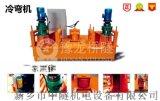 贵州隧道工字钢弯拱机操作方法