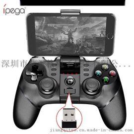厂家直售ipega游戏手柄支持2.4G蓝牙接收器
