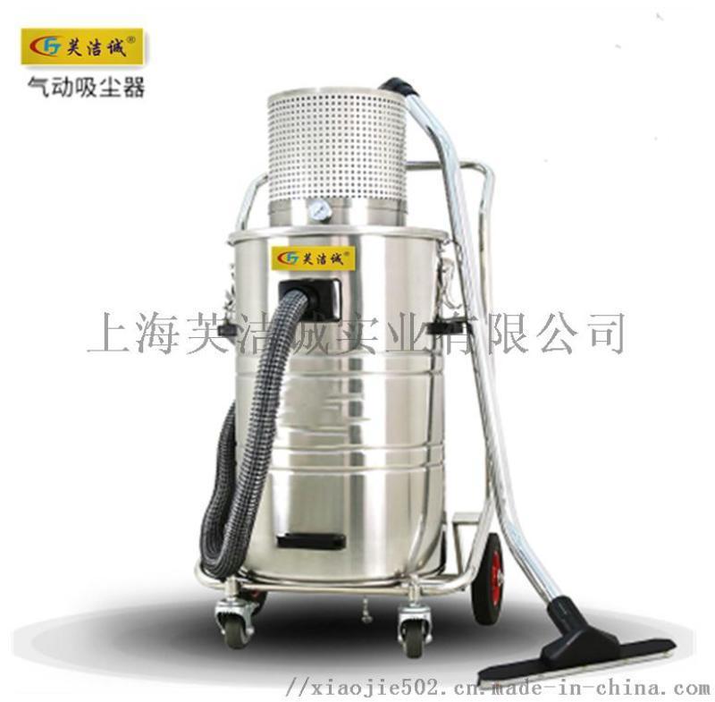 氣動吸塵器化工廠用氣動吸塵器