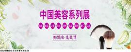 2020郑州美博会(2020年郑州国际美博会)