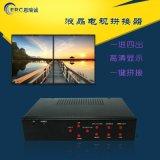 恩瑞诚ERC-PJQ14 1进4液晶电视机拼接器电视拼接盒