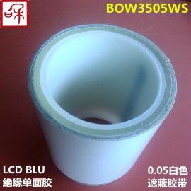 BOW-3505WS PET单面胶