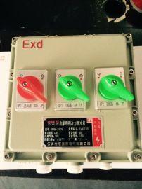 厂家定制防爆照明开关箱动力配电箱铝合金3回路电器控制箱