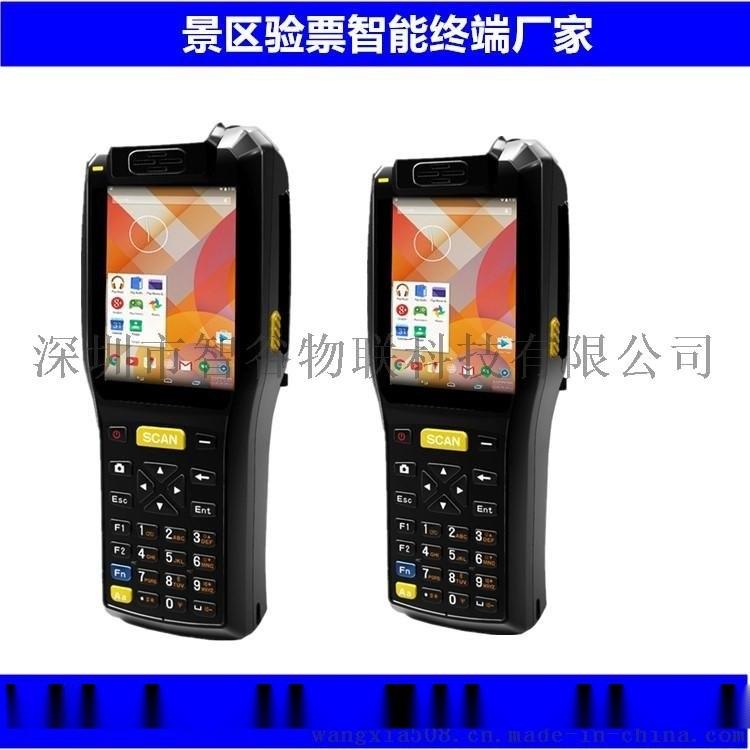 带扫描打印安卓手持终端PDA3505