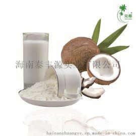 海南双椰厂家供应 高品质椰浆粉 纯椰浆粉 烘焙原料 免费取样