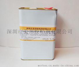 硅胶贴双面胶处理剂,硅胶底涂剂