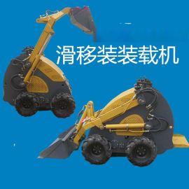小型多功能滑移小剷車價格中首重工廠家直銷XIAO