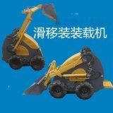 小型多功能滑移小铲车价格中首重工厂家直销XIAO