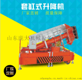 厂家直销 移动套缸式升降机 电动液压升降平台 高空作业车30米