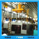 不鏽鋼薄板500T拉伸機|500T液壓拉伸機|拉伸油壓機