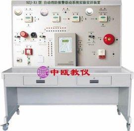 SZJ-X1型 自动消防报 联动系统实验实训装置