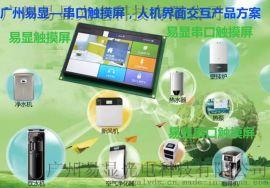 5寸串口屏,5寸工业串口触摸屏,5寸串口液晶屏,5寸串口屏人机界面,5寸TFT液晶屏显示模块