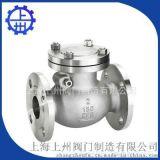 升降式止回阀 立式止回阀 旋起式止回阀  上海专业厂家生产供应