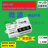 DC 12V輸入5.8GHz智慧微波感應器 LED燈具智慧人體雷達移動感應器MC016D