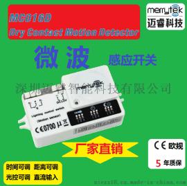 DC 12V输入5.8GHz智能微波感应器 LED灯具智能人体雷达移动感应器MC016D