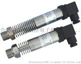 高温压力变送器BST106高温压力测量传感器