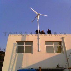 风力发电机晟成500w小型家用风力发电机 厂家直销