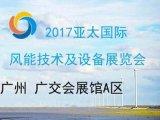 2017第七屆廣州國際電源產品及技術展覽會