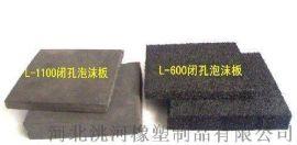 聚乙烯闭孔泡沫板L-1100型详细介绍