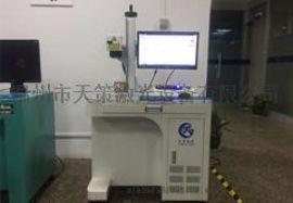 塑料打标机阻尼器激光镭射机光纤自动雕刻机机