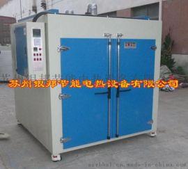 热风循环模具烘烤箱 铁制模具烤箱 模具预热烤箱